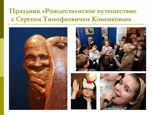 С.Т.Коненков